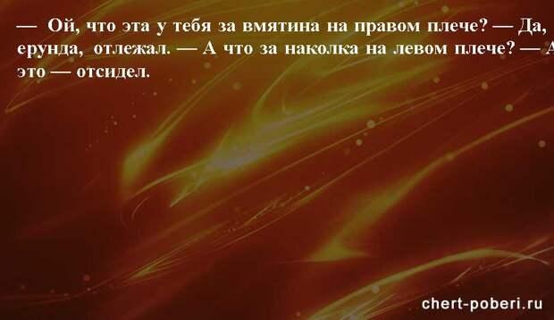 Самые смешные анекдоты ежедневная подборка chert-poberi-anekdoty-chert-poberi-anekdoty-09560230082020-7 картинка chert-poberi-anekdoty-09560230082020-7