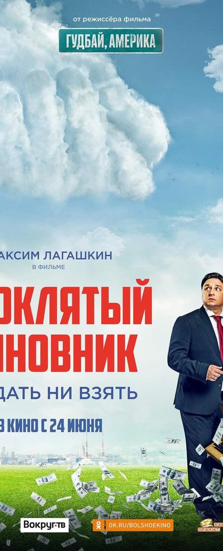 Новый трейлер к фильму «Проклятый чиновник»