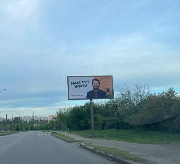 Притула готовится в мэры Харькова: в городе появились рекламные борды