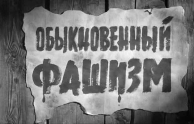 Михаил Ромм о создании фильма «Обыкновенный фашизм»