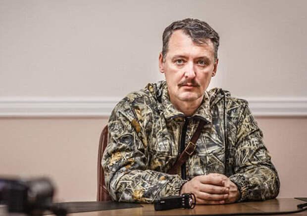 Кто такой Игорь Гиркин | INSIDER