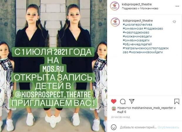 Театральный коллектив из Молжаниновского в поисках новых талантов