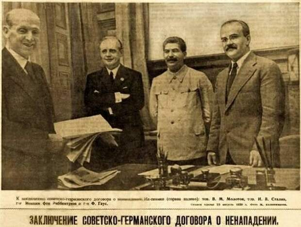 Вырезка из древней советской газеты. Второй слева - Риббентроп, первый справа - Молотов