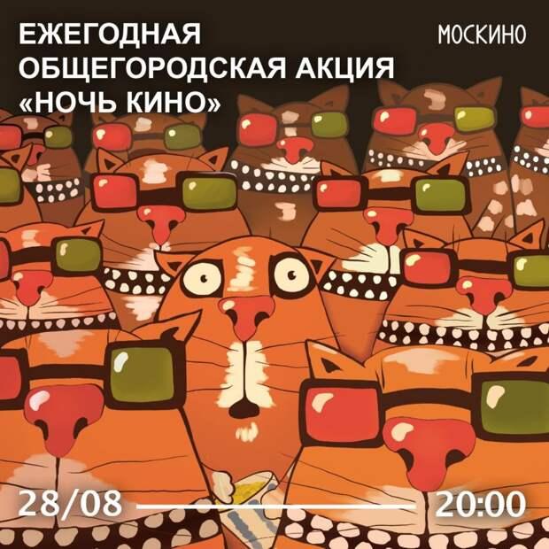 «Ночь кино» пройдет в культурном центре «Онежский»