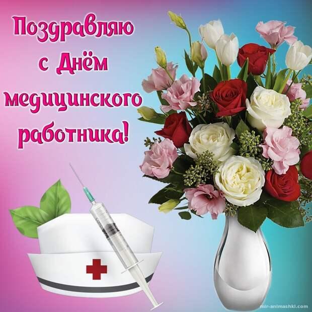 С Днём Медицинского Работника!