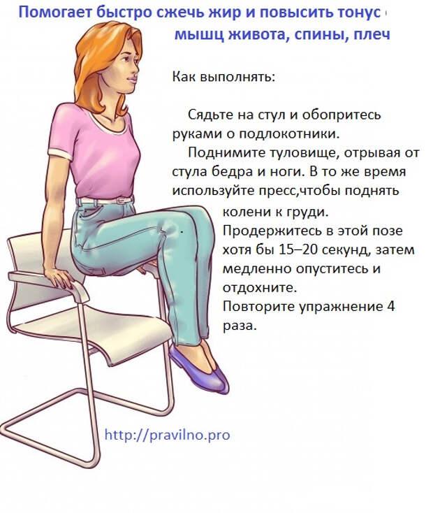 5Шесть упражнений для живота, не вставая со стула! (549x650, 277Kb)
