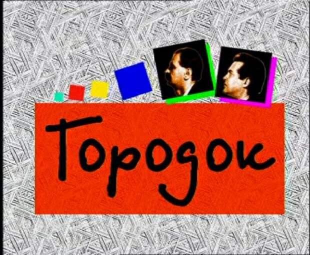 17 апреля 1993 года вышел первый выпуск их «Городка» Олейников, городок, стоянов