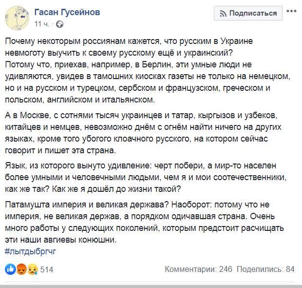 Профессор ВШЭ объяснил свои слова об «убогом» и «клоачном» русском языке