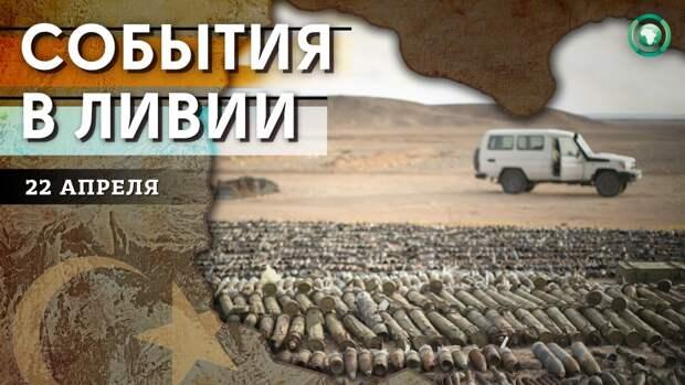 Ликвидация боеприпасов и визит премьера в Мисурату — что произошло в Ливии 22 апреля