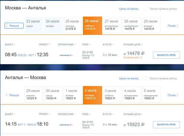 """Цены на билеты компании """"Аэрофлот"""" в Анталию"""