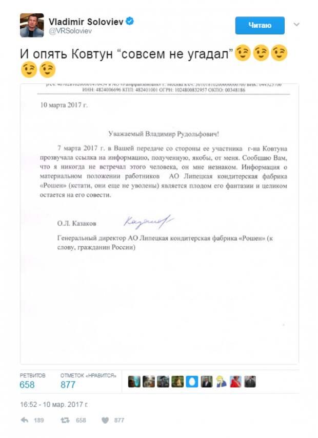 Соловьев рассказал о наглой лжи Ковтуна: и опять он совсем не угадал
