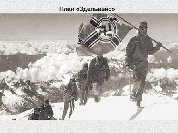 1942-8-21-ФАШИСТЫ НА ЭЛЬБРУСЕ-- (5) — копия.jpg