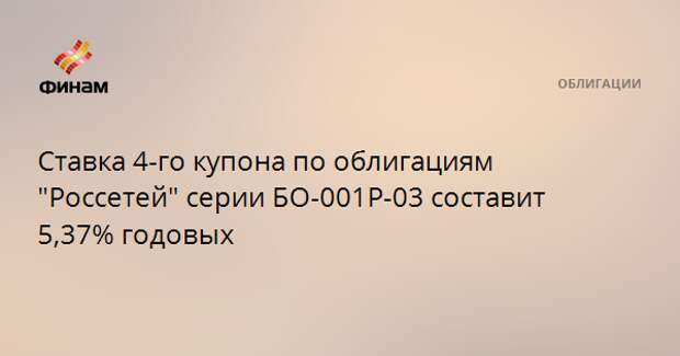 """Ставка 4-го купона по облигациям """"Россетей"""" серии БО-001Р-03 составит 5,37% годовых"""