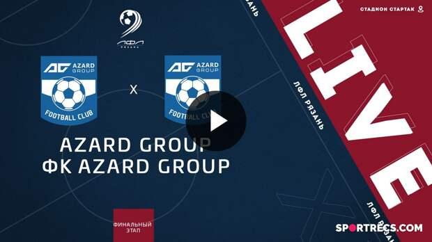 Azard Group - ФК Azard Group. Финальный этап Чемпионата ЛФЛ Рязань 21