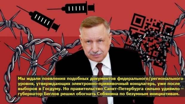 Губернатор Петербурга вводит сегрегацию