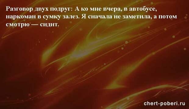 Самые смешные анекдоты ежедневная подборка chert-poberi-anekdoty-chert-poberi-anekdoty-36240913072020-15 картинка chert-poberi-anekdoty-36240913072020-15
