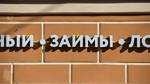 Невыгодные условия банков вызвали закредитованность россиян