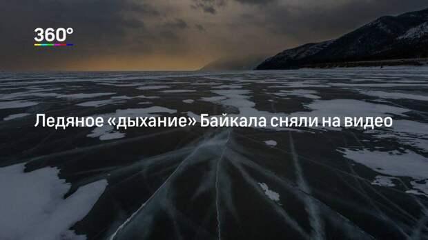Ледяное «дыхание» Байкала сняли на видео