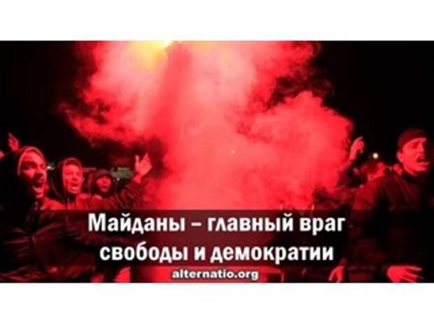 Майданы ― главный враг свободы и демократии