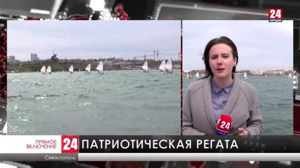 В Севастополе стартовала парусная регата «Русская весна»