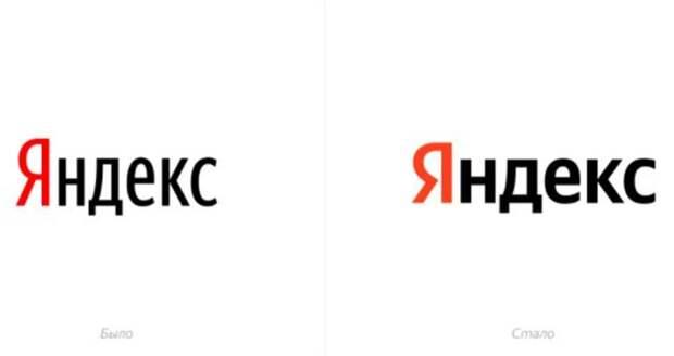 """""""Яндекс"""" изменил логотип"""