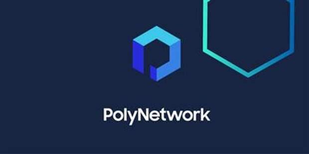 Хакеры после взлома платформы Poly Network начали возвращать украденную криптовалюту