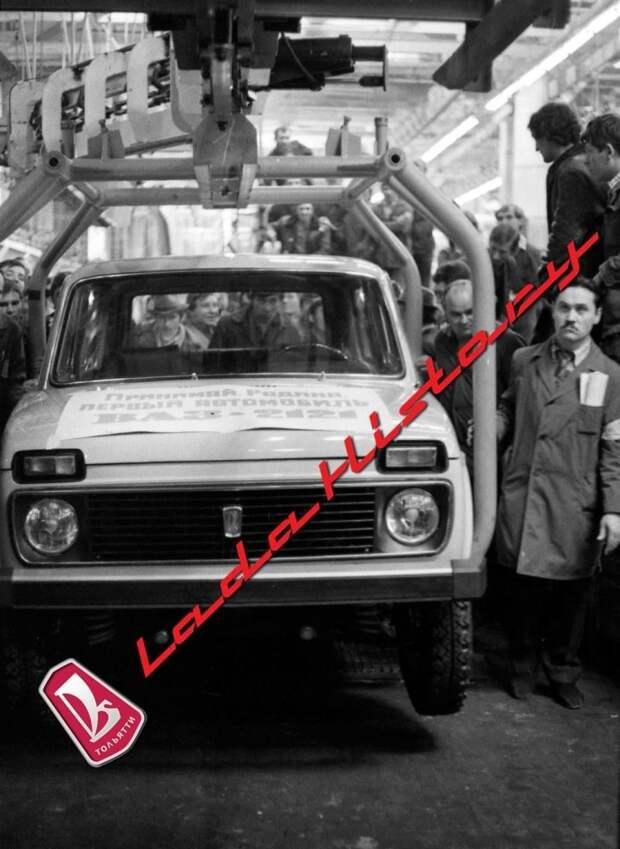 Наверняка что-то подобное появилось на следующий день в газете Правда и Волжском Автостроителе авто, автоваз, автозавод, автомобили, ваз, ваз 2121, нива, ретро фото