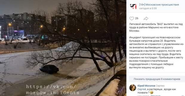 Легковой автомобиль чуть не провалился под лед на Новочеркасском