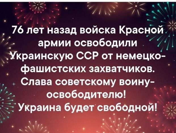76 лет назад войска Красной армии освободили Украинскую ССР