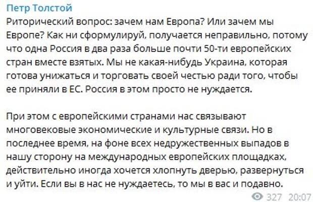«Хочется хлопнуть дверью»: Толстой задал Европе неудобный вопрос