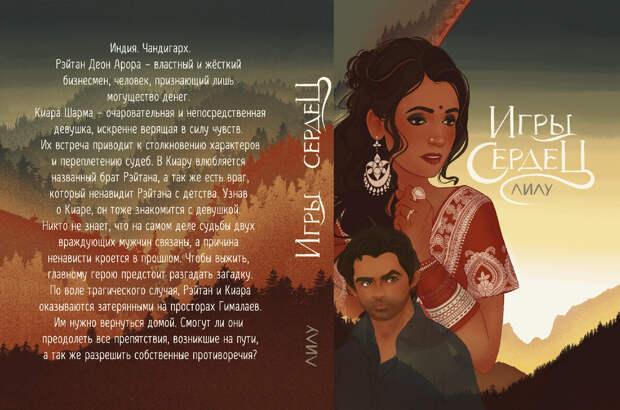 Выходные с книгой: и снова про Индию