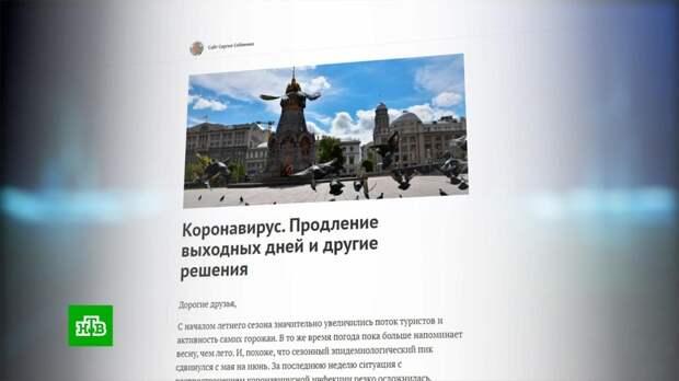 Собянин объявил нерабочими дни с 15 по 19 июня