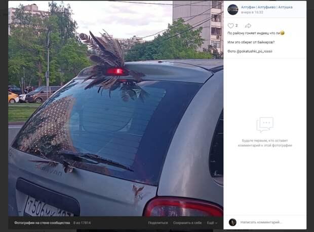 Фото дня: в Алтуфьеве заметили машину «индейского вождя»