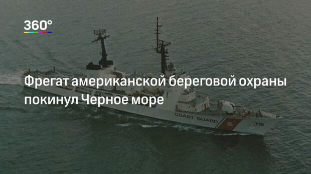 Фрегат американской береговой охраны покинул Черное море