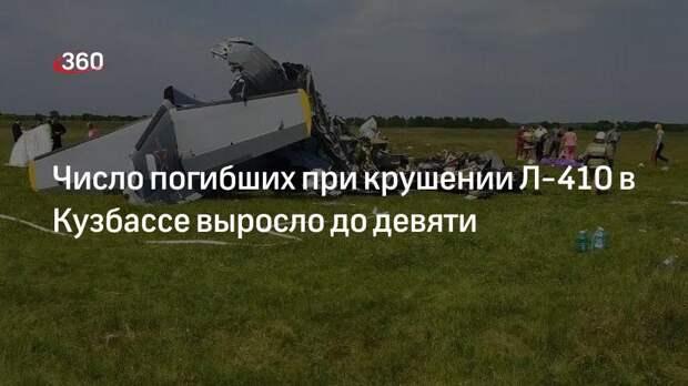 Число погибших при крушении Л-410 в Кузбассе выросло до девяти
