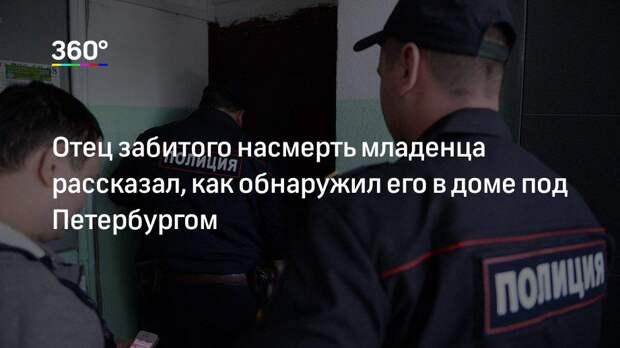 Отец забитого насмерть младенца рассказал, как обнаружил его в доме под Петербургом