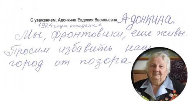 Обращение к доброму царю. Ветеран просит Путина прислать «доктора» снести могилу неизвестного фашиста