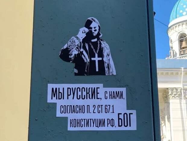 Мы, русские, с нами...