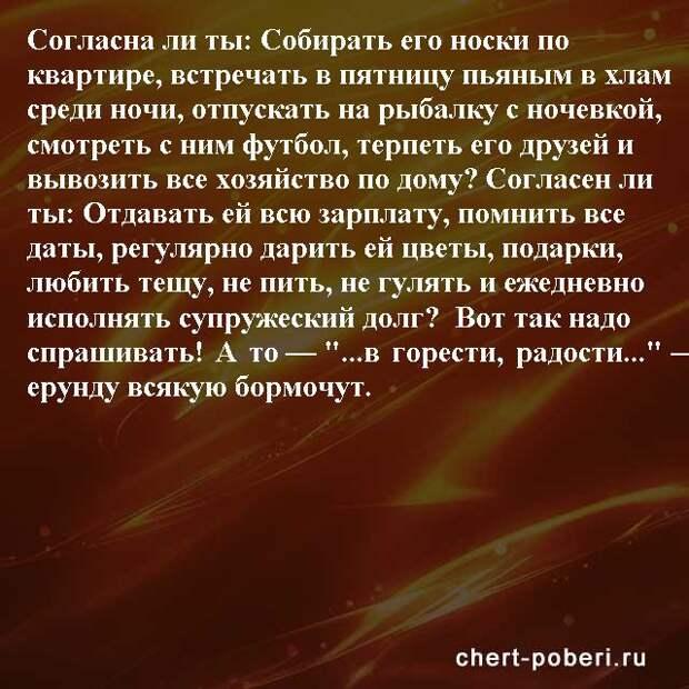Самые смешные анекдоты ежедневная подборка chert-poberi-anekdoty-chert-poberi-anekdoty-53260421092020-12 картинка chert-poberi-anekdoty-53260421092020-12
