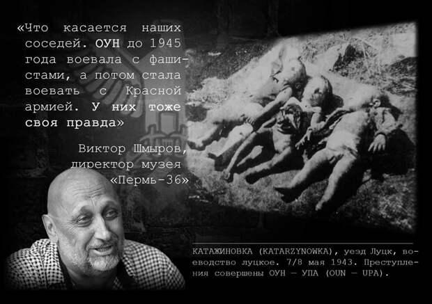 В Ельцин-центре реабилитируют бандеровский нацизм