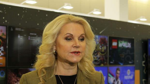 Голикова прокомментировала ситуацию с возможным локдауном в РФ