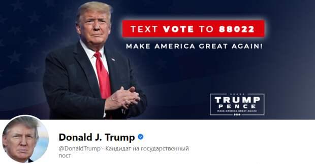 "Facebook пошёл на измену и ""сбросил"" Трампа с поста президента"