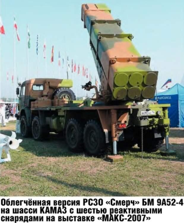Облегчённая версия РСЗО «Смерч» БМ 9А52-4 на шасси КАМАЗ с шестью реактивными снарядами на выставке «МАКС-2007»