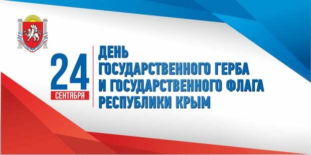 Аксёнов поздравил крымчан с Днём герба и флага Крыма