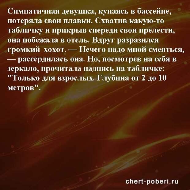 Самые смешные анекдоты ежедневная подборка chert-poberi-anekdoty-chert-poberi-anekdoty-43240913072020-6 картинка chert-poberi-anekdoty-43240913072020-6