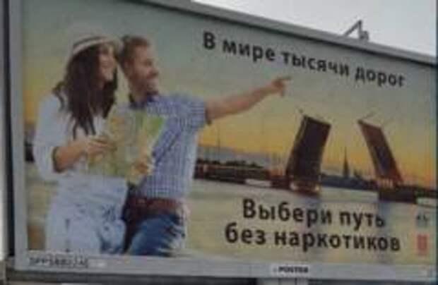 В Петербурге появились реклама с ошибкой