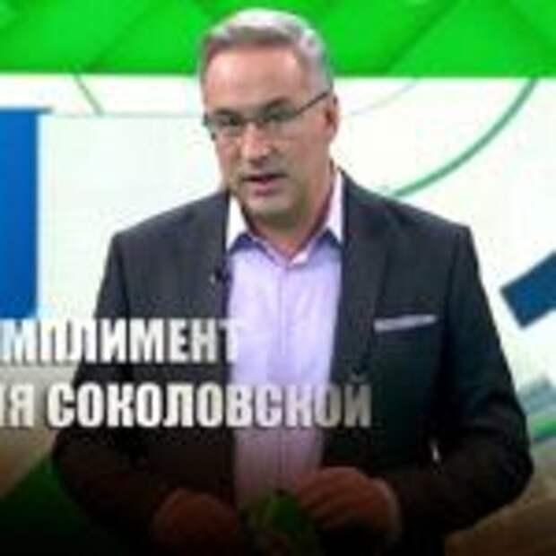 «Вести себя прилично»: Норкин осадил нескромно отреагировавшую на комплимент Соколовскую