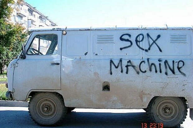 Машина для любви.