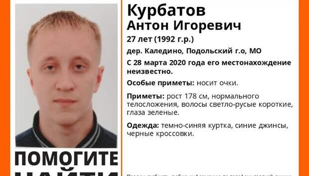 Стали известны новые подробности исчезновения 27‑летнего мужчины в Подольске