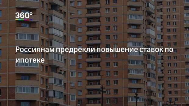 Россиянам предрекли повышение ставок по ипотеке